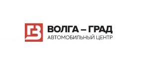 Автоцентр Волга Град